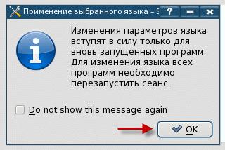 Русификация SimplyMEPIS