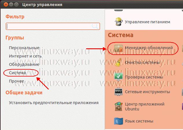 Автоматическая установка обновлений безопасности в Ubuntu 11.04