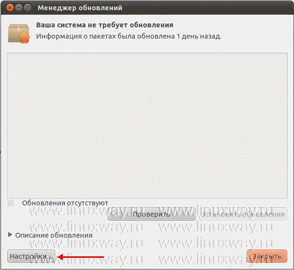 Установка обновлений безопасности Ubuntu 11.04 Natty