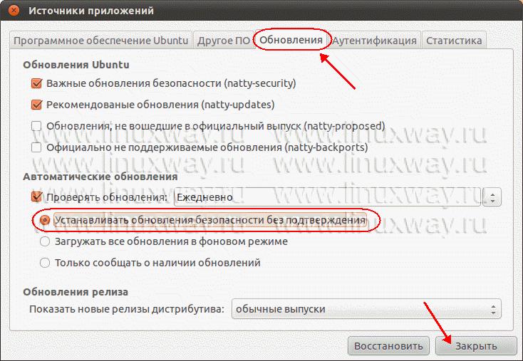 Автоматическое обновление безопасности в Ubuntu 11.04