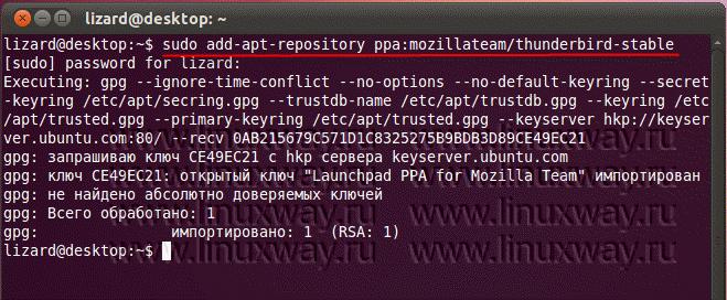 Как установить Thunderbird 5 в Ubuntu