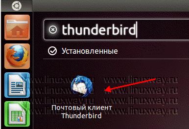 Ubuntu установка Thunderbird 5