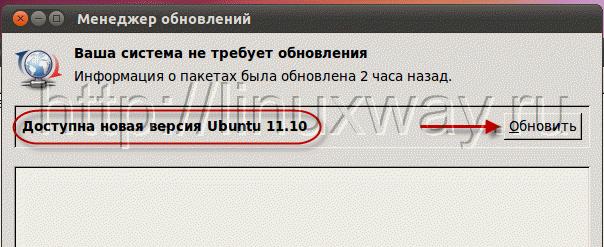 Обновление Ubuntu 11.04 до 11.10