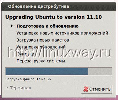 Подготовка к обновлению Ubuntu до 11.10