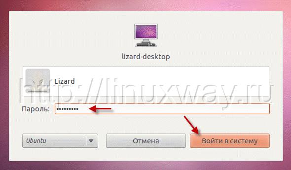 Вход в Ubuntu после обновления до Ubuntu 11.10