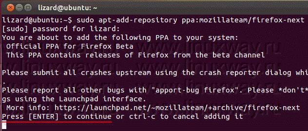 Добавляем репозиторий Firefox 8
