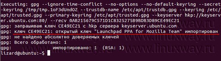 Репозиторий с Firefox 8 успешно добавлен в Ubuntu 11.10