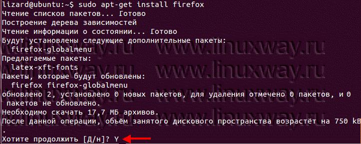 Выполнение команды установки Firefox 8 в Ubuntu