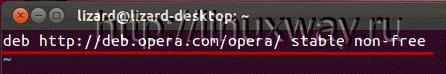 Добавление адреса репозитория Opera в Ubuntu 11.10