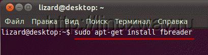 Установка Fbreader в Ubuntu Linux