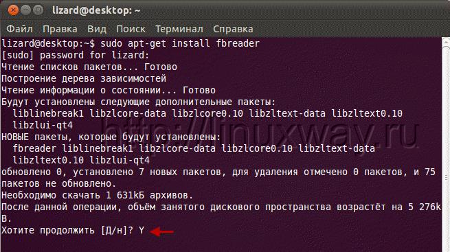 FBreader - читалка электронных книг для Ubuntu