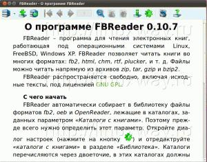 FBreader в Ubuntu