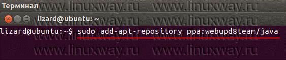 Установка Oracle Java 8 в Ubuntu 12.04 - Добавление репозитория