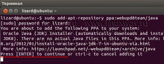 Установка Oracle Java 8 в Ubuntu 12.04 - Подтверждение добавления репозитория
