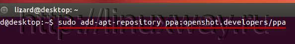 Добавляем репозиторий OpenShot в Ubuntu 12.04