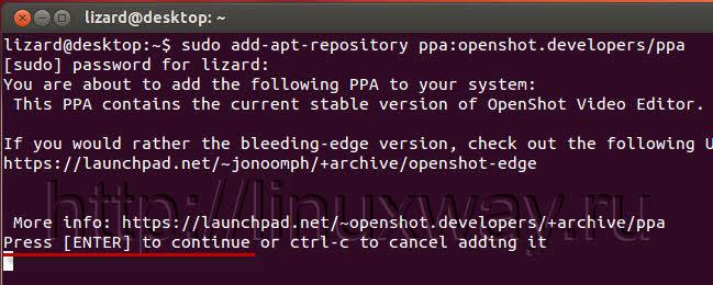 Подтверждаем добавление репозитория OpenShot в Ubuntu 12.04