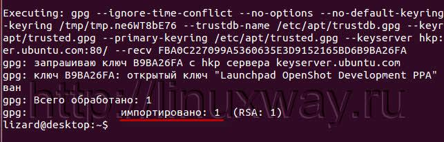 Репозиторий OpenShot успешно добавлен в Ubuntu 12.04