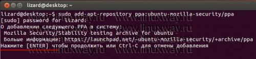 Добавление репозитория Firefox 24 в Ubuntu