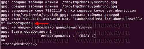 Установка Firefox 24 в Ubuntu