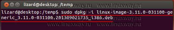 Команда установки  ядра kernel 3.11 в Ubuntu